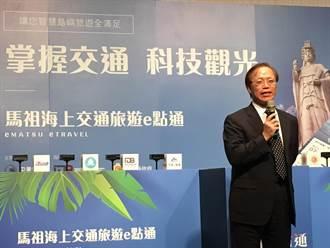 中華電、工業局攜手推馬祖e點通 帶動在地創業商機
