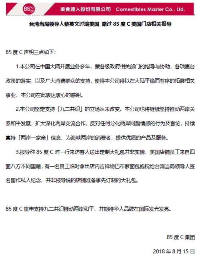 被打成台獨企業,消息被大陸網友瘋傳揚言抵制消費。85°C大陸官網一天內發出聲明,指蔡英文是「台灣當局領導人」,並說堅定支持「九二共識」。(85°C大陸官網)