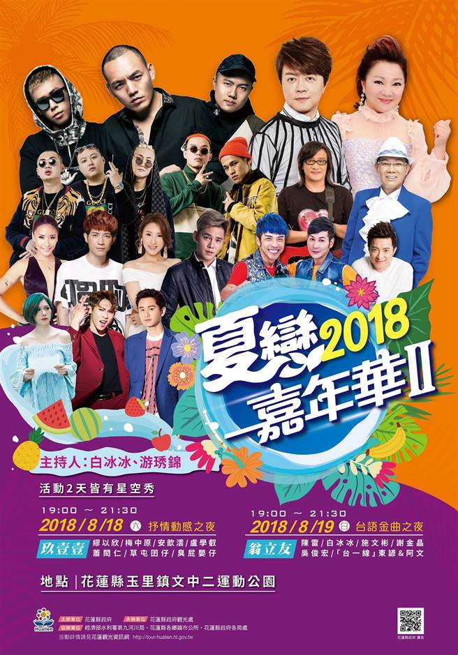 花蓮2018夏戀嘉年華Ⅱ將有15組大咖藝人飆唱,精彩可期。(花蓮縣政府提供)