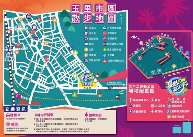 花蓮2018夏戀嘉年華II活動替自行開車民眾規劃了停車場,民眾停車後還可在玉里市區散步。(花蓮縣政府提供)
