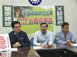 85度C事件 藍委譴責籲:蔡政府儘速改善兩岸關係