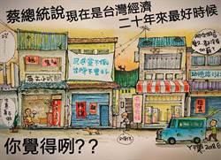 台灣經濟是二十年來最好狀態?這張圖讓小英臉超腫