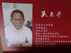 慶福社會福利慈善事業基金會 替畫馬大師吳東昇舉辦畫展