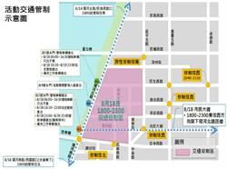 熱鬧七夕! 2018年台北河岸音樂季 交通管制措施