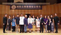 第二屆國際古典暨傳統音樂獎揭曉  十大獎台灣拿八項