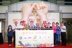 中華電 推農產O2O銷售平台