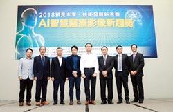 臺科大國際產學聯盟 推動智慧醫療與影像發展