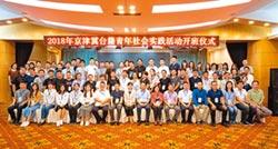 京津冀台青社會實踐活動在河北舉行