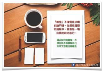 蘇竹玲》新鮮人職場實戰系列《撰寫履歷常見問題》