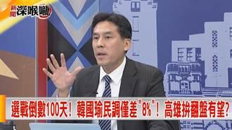 《新聞深喉嚨》從「相應不理」 到跟進韓國瑜「經濟牌」! 陳其邁倍感壓力?