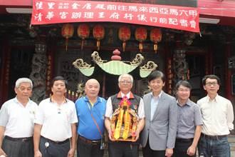 宗教文化新南向 佳里金唐殿王府行儀馬來西亞重現