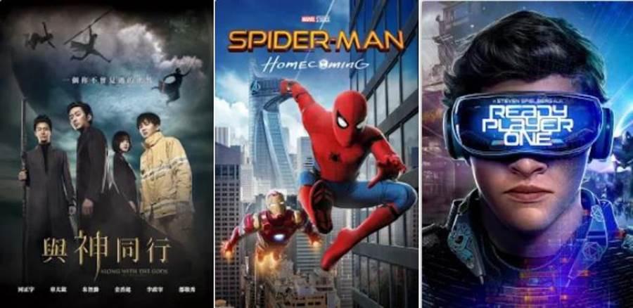 參與今年Google Play夏日慶典的電影,(由左至右)包含《與神同行》、《蜘蛛人:返校日》、《一級玩家》,還沒看過的朋友不要錯過。(圖/Google提供)