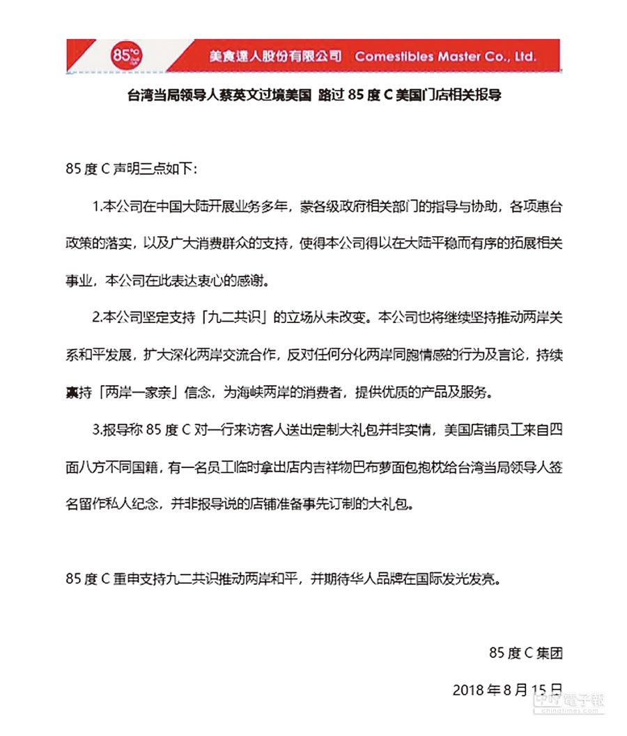 被打成台獨企業,大陸網友瘋傳揚言抵制消費,85℃大陸官網一天內發出3點聲明,指蔡英文是「台灣當局領導人」,並說堅定支持「九二共識」。   (摘自85℃大陸官網)
