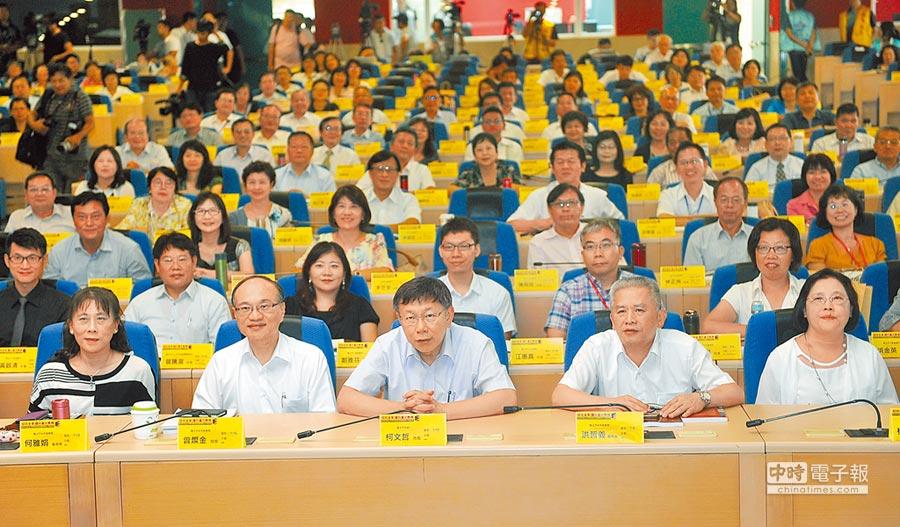 台北市長柯文哲(前排中)15日出席107學年度第1學期公私立中等學校校長會議暨實務工作研討會。(劉宗龍攝)