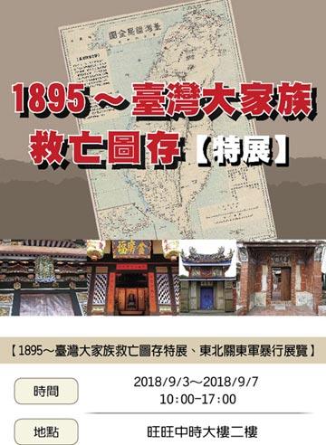1895~臺灣大家族救亡圖存 9月3日開展