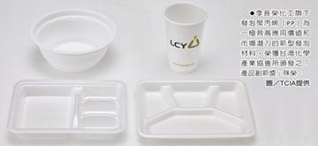 榮化發泡聚丙烯 獲TCIA產品創新獎
