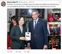 巴拉圭西語稱「中國台灣」 蔡總統:是我們自己挑起問題