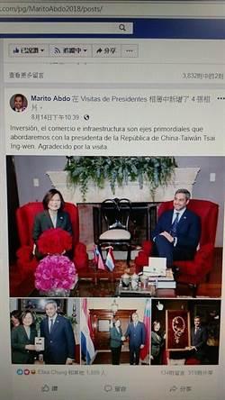稱「中國台灣」掀波 巴拉圭總統臉書修改「中華民國台灣」