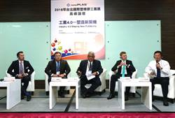 TAIPEI PLAS首屆高峰論壇登場 探討工業4.0應用趨勢