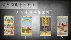 【塔羅牌占卜】緣份即將來敲門?選張牌看看未來半年桃花運如何!