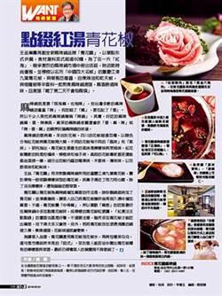 點綴紅湯青花椒
