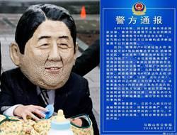 發文「安倍是親爹」「台灣國」 陸網民被捕