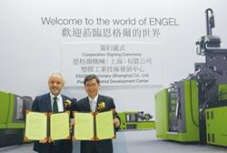 塑膠中心攜手恩格爾 提供液態矽膠技術