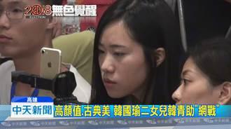 兩高顏值女兒助選 網民搶當女婿韓國瑜回「不可能」