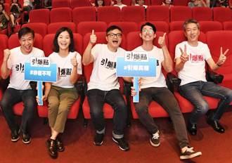 黃健瑋、謝盈萱挺吳慷仁 《麻醉風暴》劇組站台《引爆點》