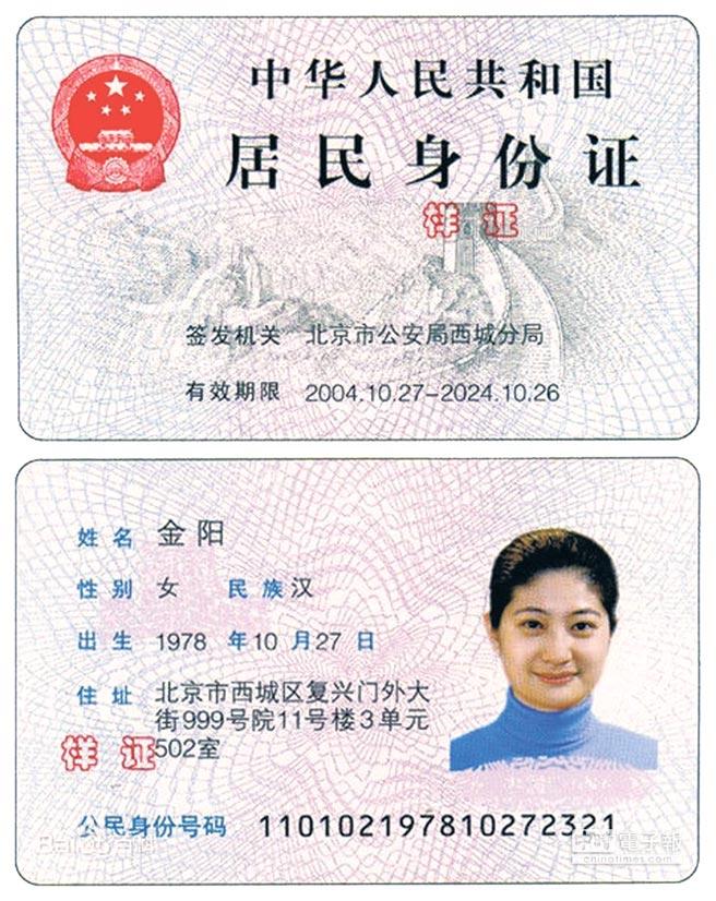 大陸擬推台胞居住證,類似身分證,與大陸民眾享同等待遇。(摘自網路)
