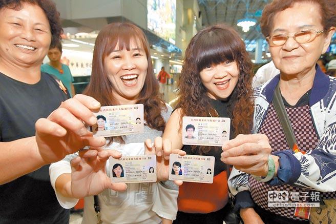 大陸將進一步推出台胞居住證,受到長住大陸的台胞歡迎。圖為2015年旅客秀出新版卡式台胞證。(陳麒全攝)