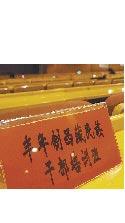中共中央黨校每學年培訓數千名重要的黨員幹部,是官員晉升的必經歷程。(記者藍孝威攝)
