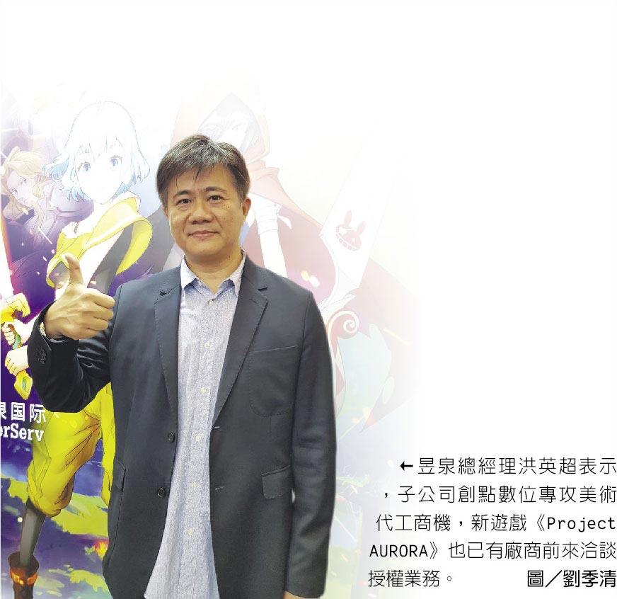 昱泉總經理洪英超表示,子公司創點數位專攻美術代工商機,新遊戲《Project AURORA》也已有廠商前來洽談授權業務。圖/劉季清