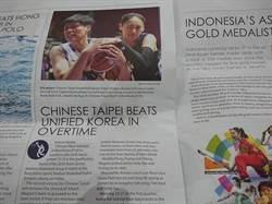 亞運》擊敗兩韓聯隊出鋒頭   中華女籃登上亞運專刊