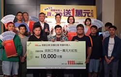 1111人力銀行在高雄漢來巨蛋會館舉辦「找工作送1萬」頒獎典禮