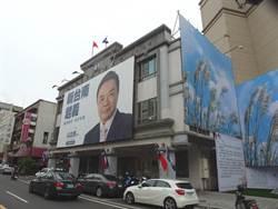 國民黨台南市黨部、新營區黨部將法拍