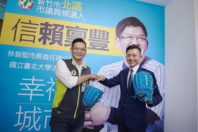 新竹市北區市議員參選人賴稟豐(左)18日成立服務處,市長林智堅(右)到場力挺。(徐養齡翻攝)