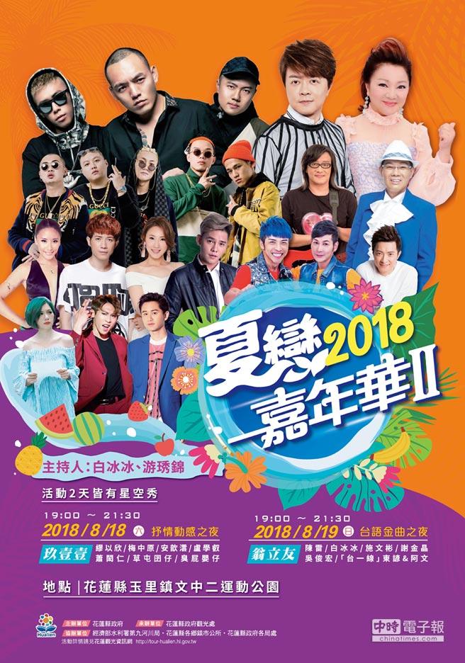 2018夏戀嘉年華II活動海報。