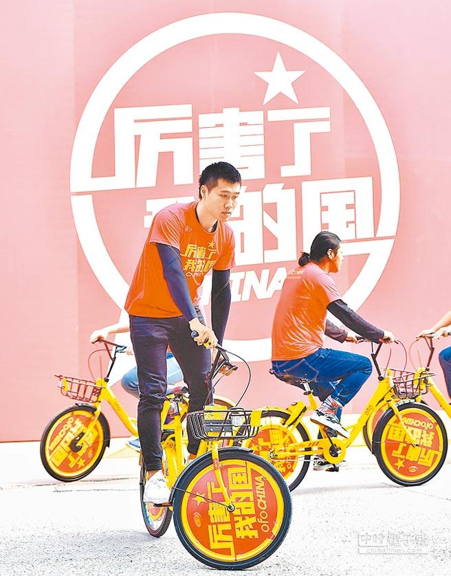 天津舉辦ofo小黃車「厲害了我的國」主題活動。(新華社資料照片)