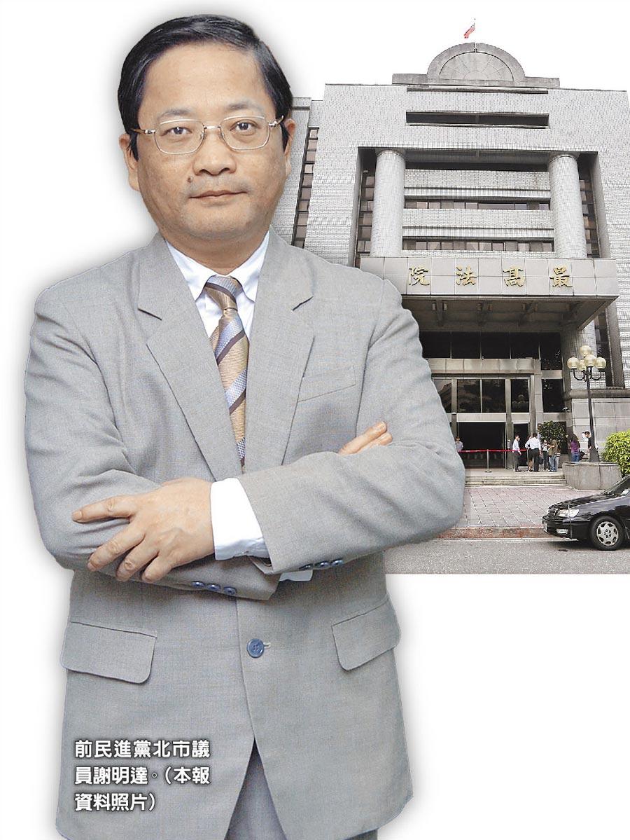 前民進黨北市議員謝明達。(本報資料照片)