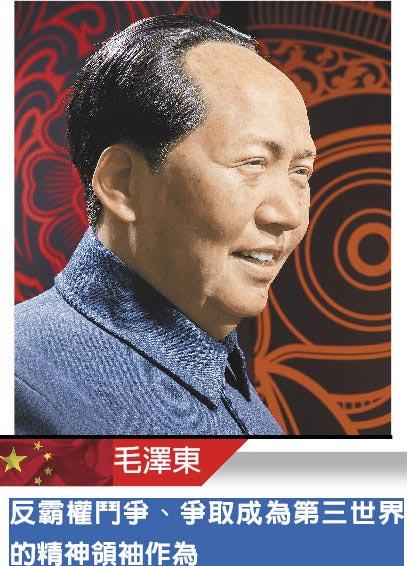 毛澤東 反霸權鬥爭、爭取成為第三世界的精神領袖作為