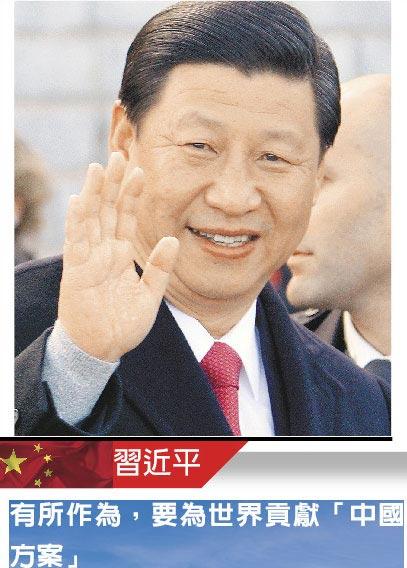習近平 有所作為,要為世界貢獻「中國方案」