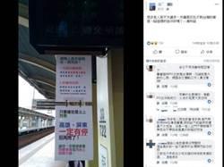台鐵公告「別再問了」激怒旅客 網:請參考北捷、日本JR經驗