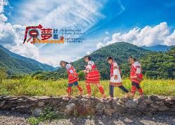 攝影師熱血義拍 為深山部落孩子留下畢業照