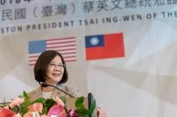 蔡英文抵休士頓:目標堅定會持續讓台灣更進步