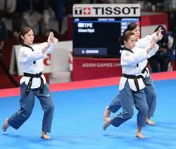 亞運》跆拳道品勢男單與女團進四強 有機會奪首金