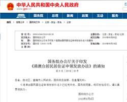 陸首次編製台灣居民公民身份號碼 地址碼:830000