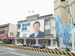 國民黨台南2黨部 9月4日首次法拍