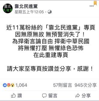 臉書有顏色?近11萬按讚粉絲頁「靠北民進黨」無故被消失