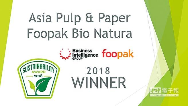 APP亞洲漿紙天然可分解Foopak食品包裝產品,榮獲「年度永續產品獎」。圖/業者提供